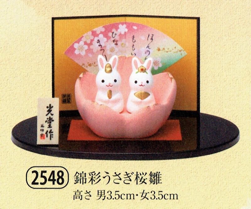 yaku_2548