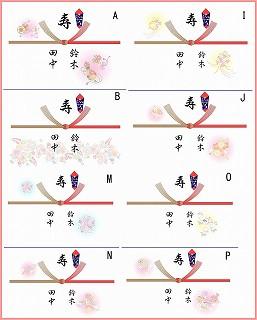 オリジナルイメージ熨斗紙サービス