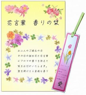 花言葉 香りの栞 プレゼント