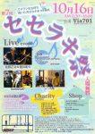 2016セセラキ祭が開催されます。