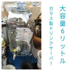 ガラス製ドリンクサーバー6L