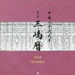 平成30年度版三嶋暦カレンダーが発売されました。