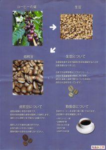 "<span class=""title"">三島のコーヒー豆専門店 FERRET COFFEE</span>"