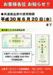 三島サービスシール共通商品券の期限について