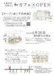 "<span class=""title"">三島市本町交差点に「和カフェとげつえん」オープン</span>"