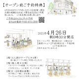 三島市本町交差点に「和カフェとげつえん」オープン