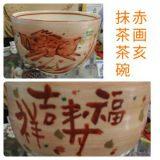 赤画亥抹茶茶碗