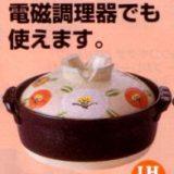 ほかほか秋の売出し商品 IH対応7号土鍋