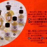 ほかほか秋の売出し商品 風味塩・風味醤油