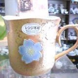 有田焼 金彩桜紋マグカップ