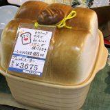 耐熱陶器製 ブレッドメーカー
