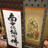 十三仏の掛軸と南無阿弥陀仏の掛軸