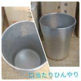 錫のビアカップ