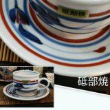 砥部焼 コーヒー碗皿