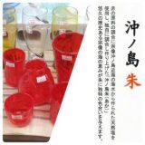 沖ノ島朱のグラスシリーズ