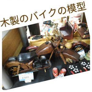 木製のバイクの模型
