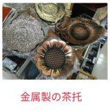 金属製の茶托
