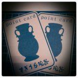 近々、ポイントカードを始めます。