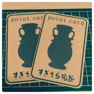 ポイントカード始めます
