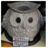 常滑焼 電気式茶香炉