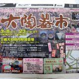 三島大社陶器市