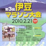 第3回伊豆マラソン開催