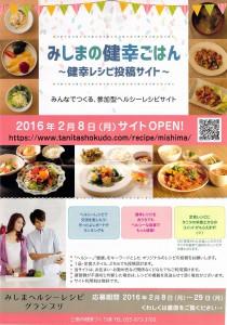 recipi_2016022501