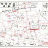 2019三嶋大社の初詣時の交通規制図と駐車場案内図