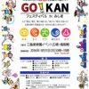 五感を磨く「五感フェスティバル」GO!KAN