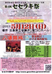 misimataisha20130425