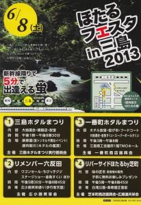 misimataisha20130503