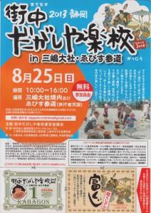 misimataisha201307021