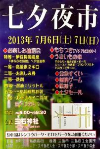 misimataisha20130706