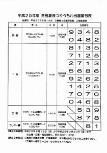 misimataisha20130820