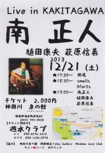 misimataisha20131105