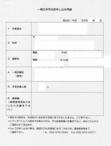 misimataisha201403043
