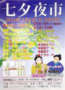 misimataisha201407051