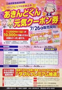 misimataisha201407151