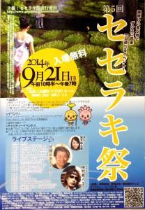 misimataisha20140823