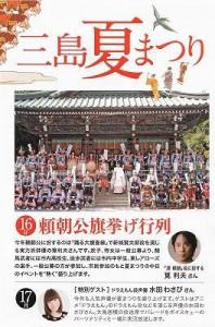 misimataisha201508102