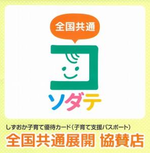 misimataisha20160320_1