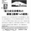 富士山宝永噴火の様相と復興への道程講演会