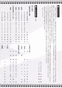 misimataisha2016081304
