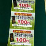 ちょっとお得な三島つまみ食いチケット100円券