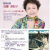 日大富桜祭「世界を駆けるはだしのゲン」講演会
