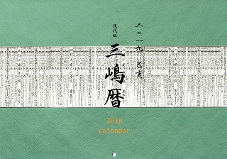 2019koyomi_a