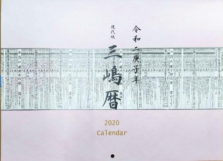 2020koyomi_a