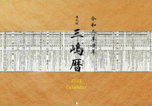 "<span class=""title"">2021年度版現代版三嶋暦カレンダーミニ版</span>"