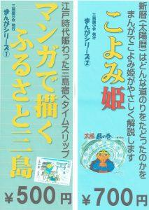 """<span class=""""title"""">三嶋暦の会 漫画シリーズ1・2</span>"""
