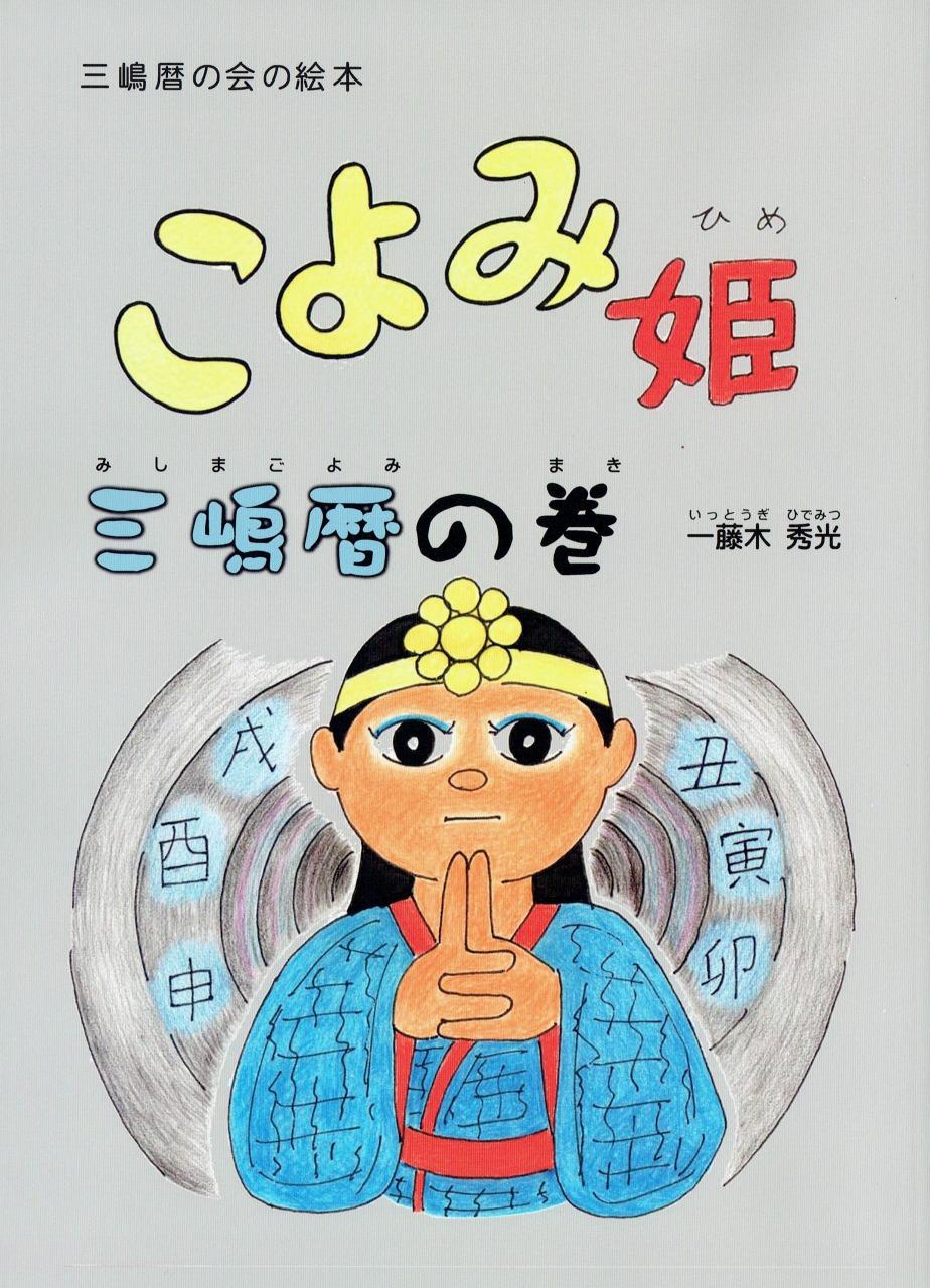 koyomihime_misimakoyomi